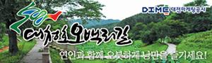 대청호오백리길_180423