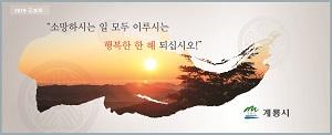 계룡시 18.12.28