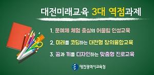 대전교육청_20.06.29