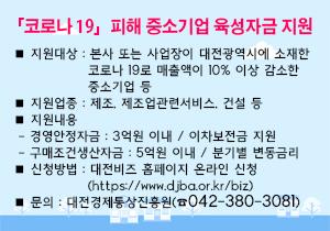 경제통상진흥원_20.06.30