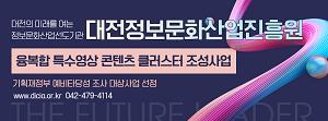 20.07.27 대전정보문화산업진흥원