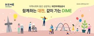 대전마케팅공사_20.07.30