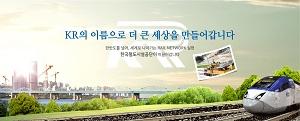 한국철도공사_20.07.30