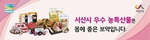 서산시 농특산물_20.08.28