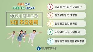 대전교육청_20.09.03