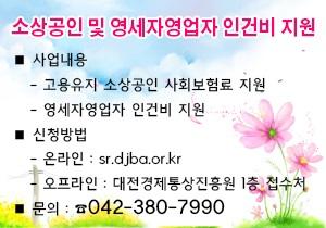 20.09.07 경제통상진흥원
