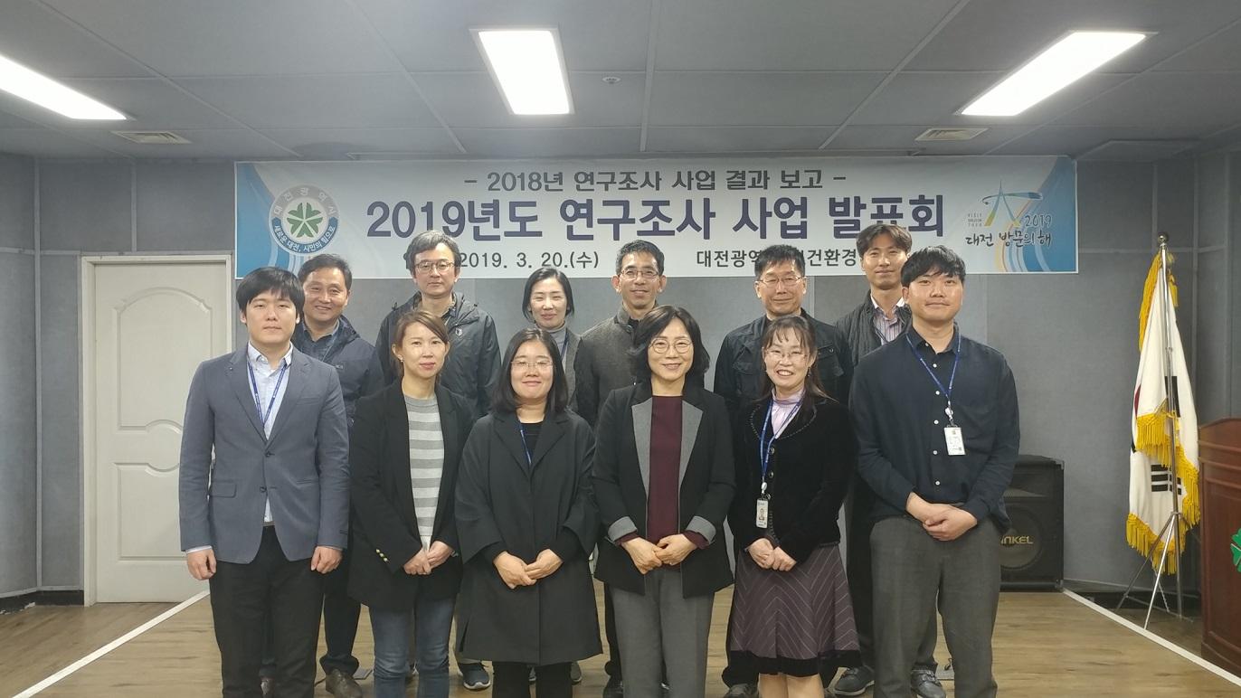 대전보건환경연구원들이 지난 20일 '2018년 연구조사사업 발표회'를 진행하고 있다. 대전시 제공