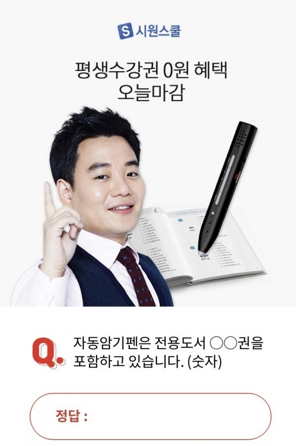 [오후 6시 오퀴즈] '시원스쿨 평생수강권 무료' ○○ 정답 공개