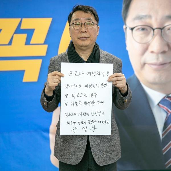 윤영찬 전 청와대 홍보수석