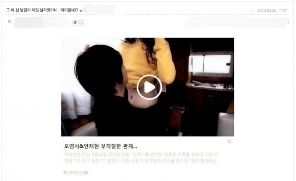 안재현 오연서 동영상 해킹 주의보...온라인 커뮤니티에 돌아다녀